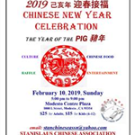 SCA 2019 Chinese New Year flyer